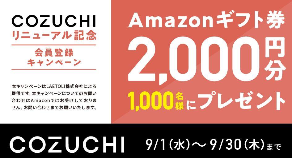 【お得な情報】『COZUCHI』の無料会員登録でAmazonギフト2,000円プレゼント♪先着1,000名♪2021年9月末まで♪