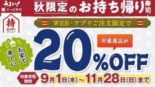 【お得な情報】かっぱ寿司で持ち帰り20%OFF実施中♪ WEB・アプリの注文限定です(^^) 11/28まで♪