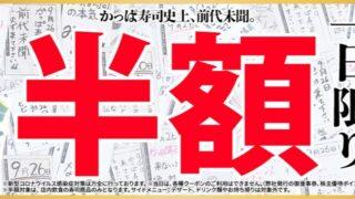 【お得な情報】かっぱ寿司で1日限定の半額祭り! 9/26(日)限定♪