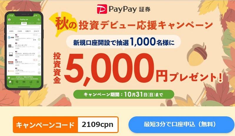 【お得情報】PayPay証券の新規口座開設で5,000円が当たるチャンス♪ 2021年10月31日まで♪