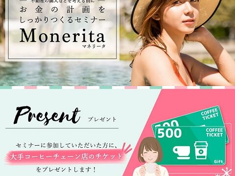 【お得な情報】【Monteria-マネリータ-】女子向けマネーセミナー参加で大手コーヒーチェーン店のチケットがもらえます♪
